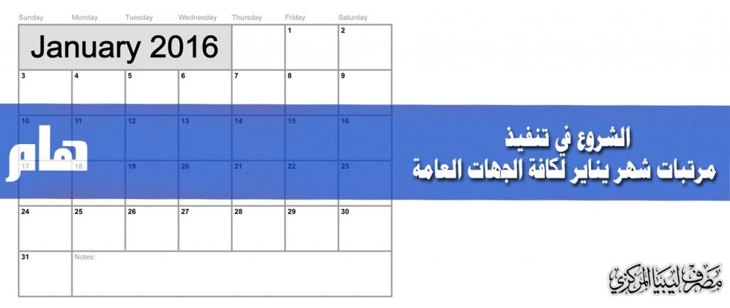 الشروع في تنفيذ مرتبات شهر يناير
