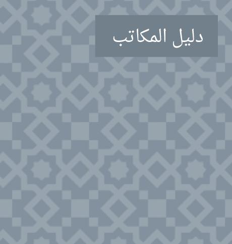 دليل مكاتب تمثيل المصارف الأجنبية في ليبيا