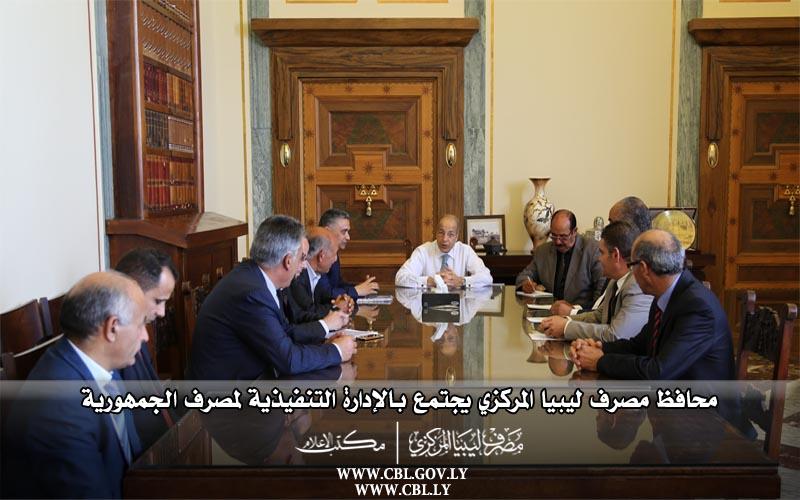إجتماع المحافظ مع الإدارة التنفيذية لمصرف الجمهورية