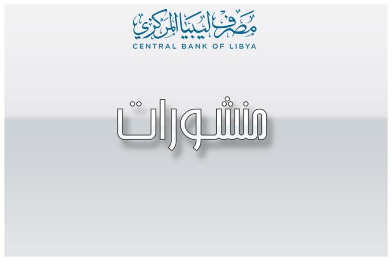 تعليمات مصرف ليبيا المركزي بشأن التعديلات الخاصة بالعمولات والأسقف المطبقة على البطاقات المصرفية والحوالات السريعة بمختلف أنواعها .