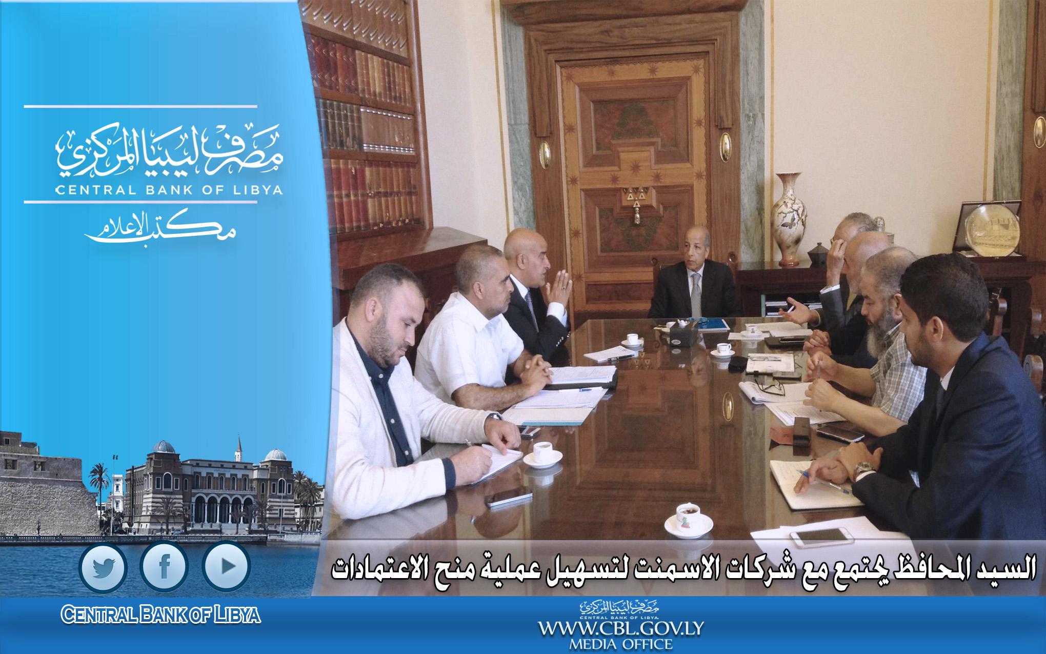 محافظ مصرف ليبيا المركزي يجتمع مع شركات الاسمنت لتسهيل عملية منح الاعتمادات وتحسين الانتاج المحلي