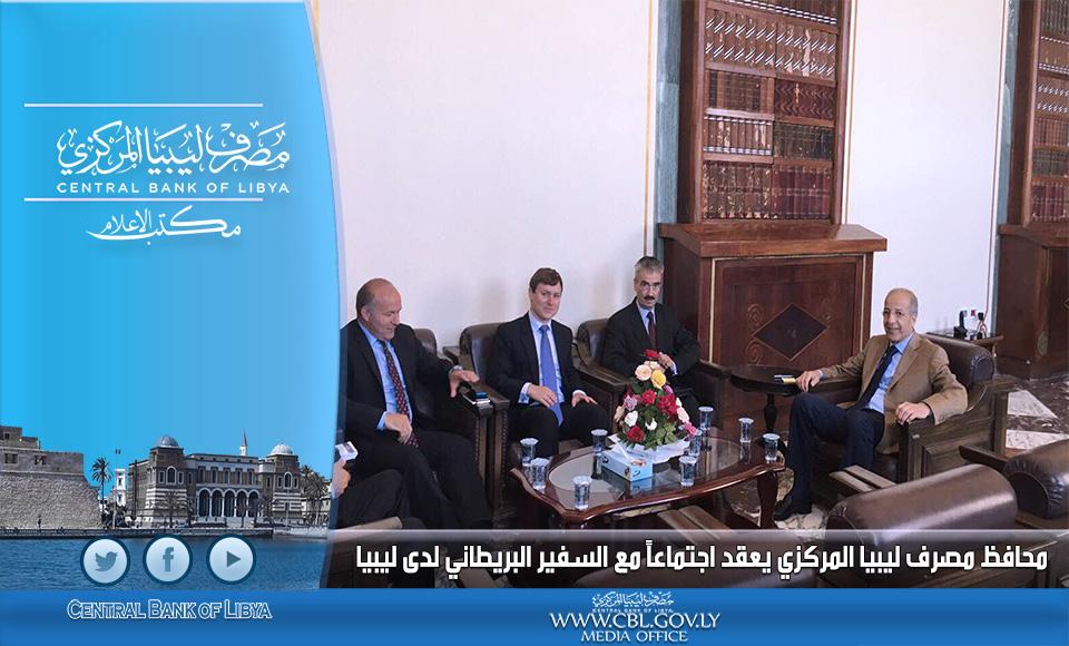 محافظ مصرف لیبیا المركزي يعقد اجتماعاً مع السفير البريطاني لدى ليبيا ،،