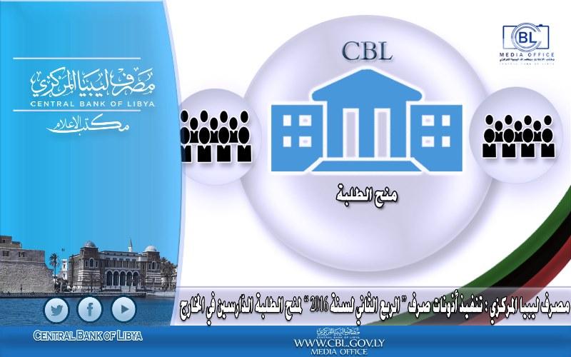  مصرف ليبيا المركزي : تنفيذ أُذونات صرف (الربع الثاني لسنة 2016) لمنح الطلبة الدّارسين في الخارج