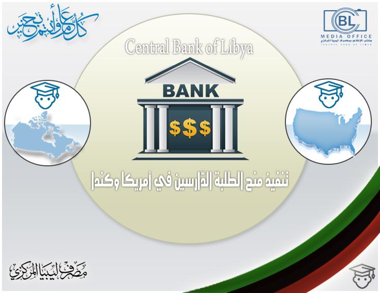 مصرف ليبيا المركزي : تنفيذ منح الطلبة الدّارسين في أمريكا وكندا