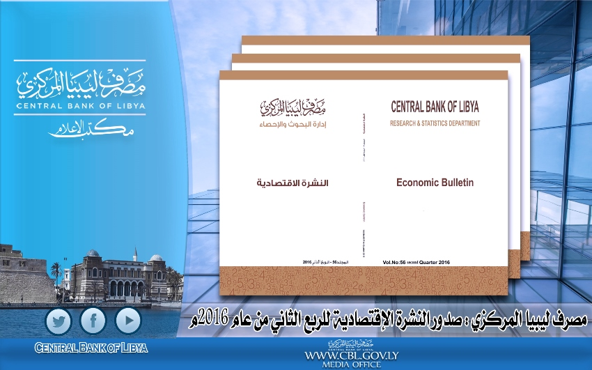 مصرف ليبيا المركزي : صدور النشرة الإقتصادية للربع الثاني 2016