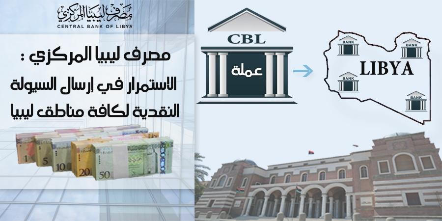 مصرف ليبيا المركزي : الإستمرار في إرسال السيولة النقدية لكافة مناطق ليبيا