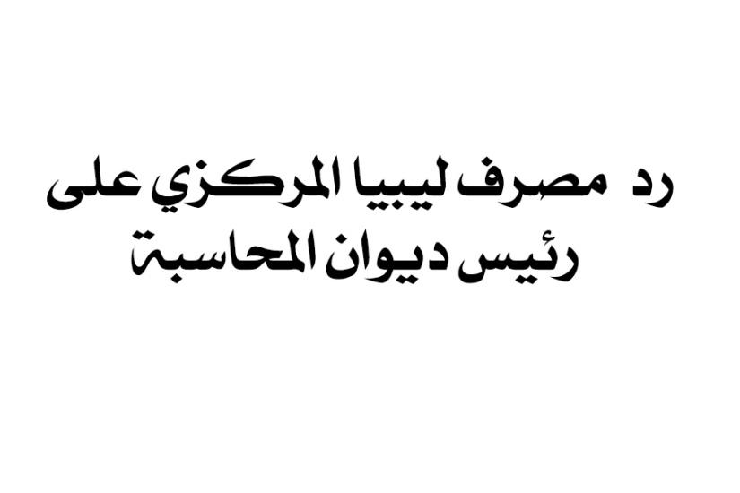 رد السيد محافظ مصرف ليبيا المركزي على السيد رئيس ديوان المحاسبة بشأن تحديد الاختصاص بإصدار قرارات تجميد الحسابات ..