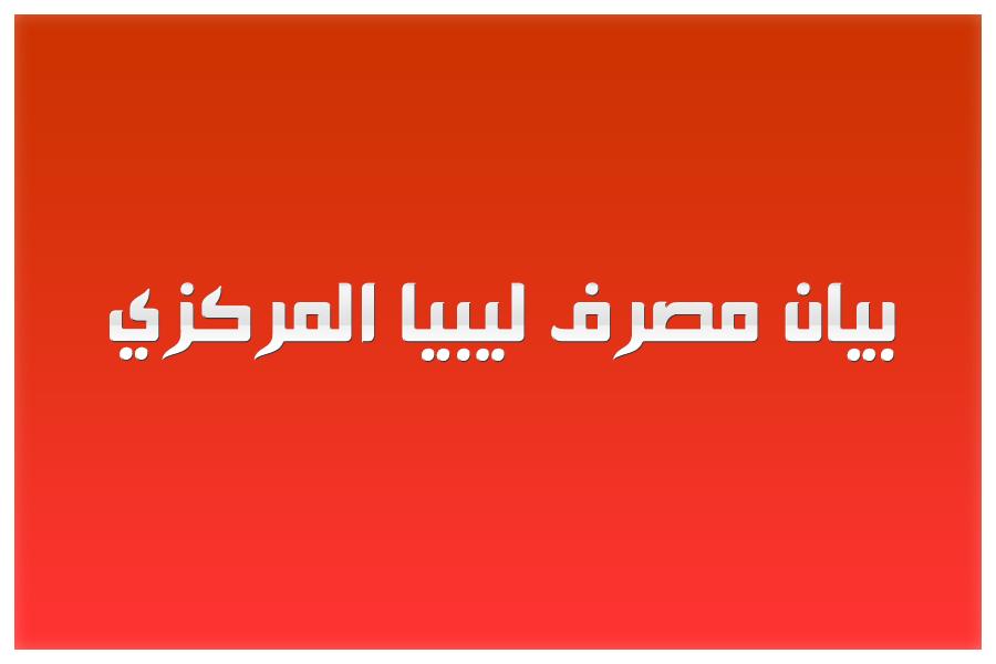بيان مصرف ليبيا المركزي