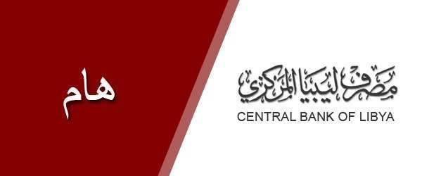 مصرف ليبيا المركزي : سيكون يوم الأحد القادم الموافق 1 يناير 2017 عمل داخلي بجميع المصارف التجارية العاملة في ليبيا