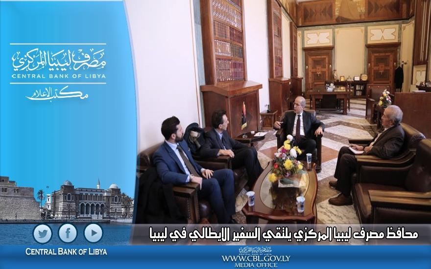 محافظ مصرف ليبيا المركزي يلتقي السفير الإيطالي في ليبيا