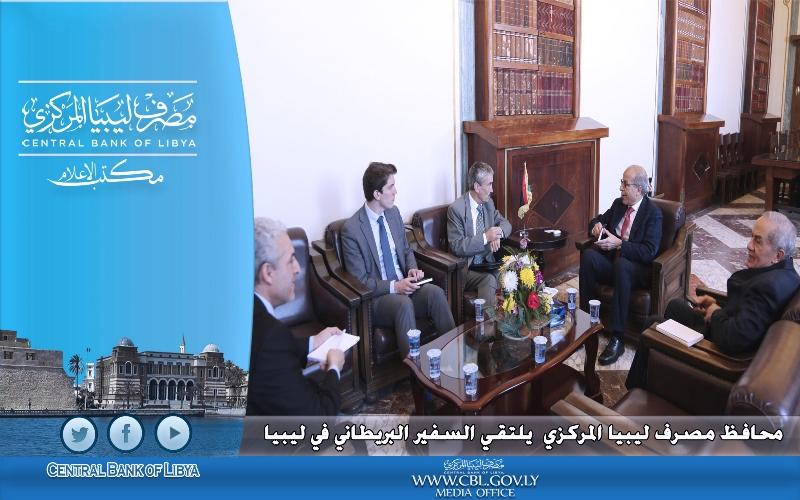 محافظ مصرف ليبيا المركزي يلتقي السفير البريطاني في ليبيا