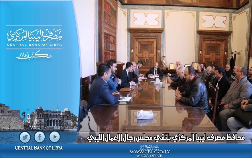 محافظ مصرف ليبيا المركزي يلتقي مجلس رجال الأعمال الليبي