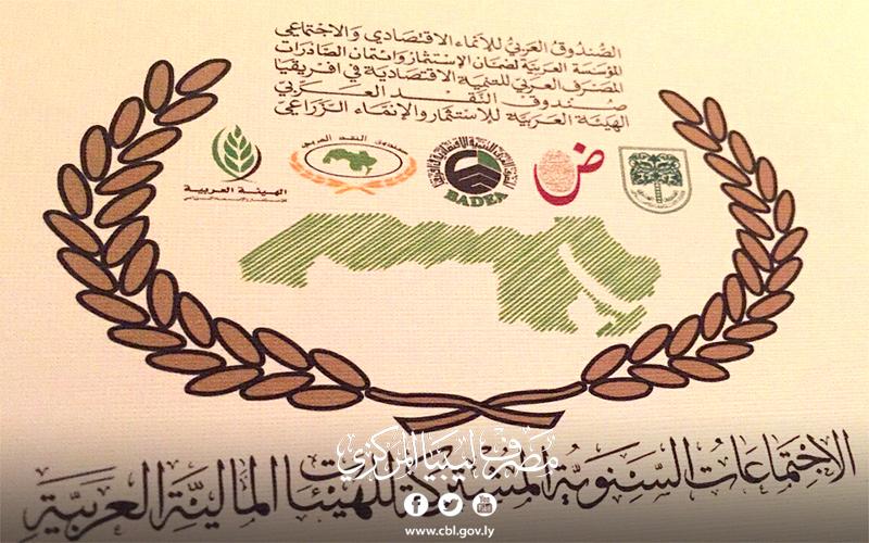 بدعوة من صندوق النقد العربي السيد المحافظ يحضر اجتماع الدورة الثامنة لمجلس وزراء المالية العرب