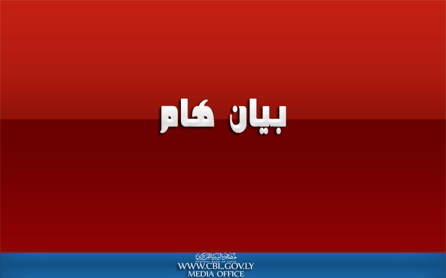 بيان المؤتمر الصحفي لمحافظ مصرف ليبيا المركزي