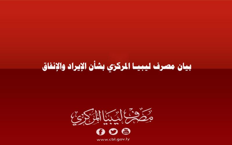بيان مصرف ليبيا المركزي بشأن الإيراد والإنفاق من 01 /01 /2017 حتى 31 /12 /2017