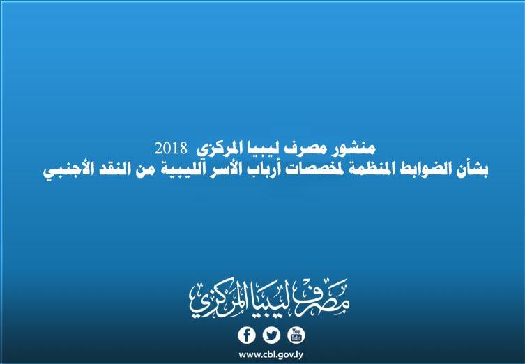 منشـور مصرف ليبيــا المركزي رقم (2) لعام 2018 ، بشأن الضوابط المنظمة لمنح مخصصات أرباب الأسر الليبية من النقد الأجنبي