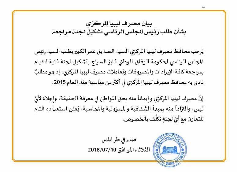 بيان مصرف ليبيـا المركزي بشأن طلب رئيس المجلس الرئاسي تشكيل لجنة مراجعة