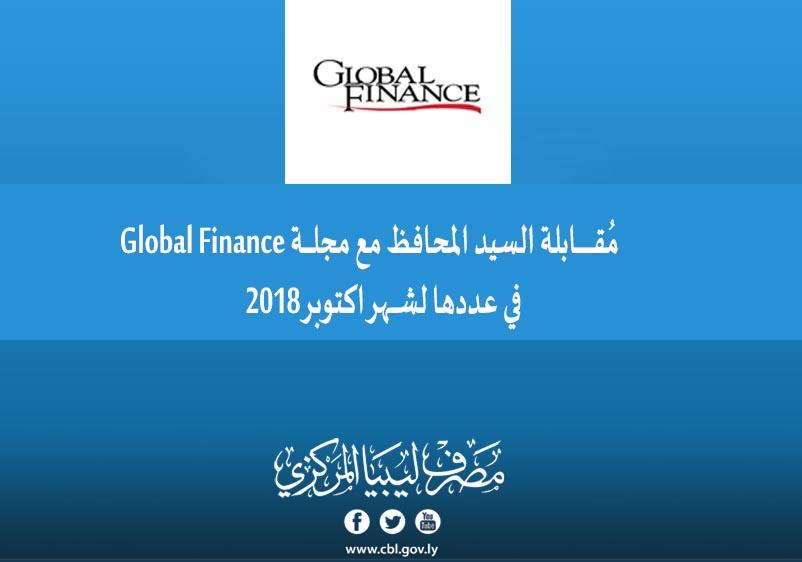 """مُقابلة السيد المحافظ مع مجلة """"قلوبال فاينانس"""" Global Finance Magazine التي نُشرتْ في عددها لشهر اكتوبر 2018."""