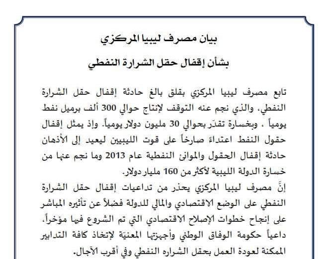 بيان مصرف ليبيا المركزي بشأن إقفال حقل الشرارة النفطي