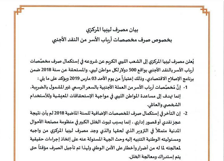 بيان مصرف ليبيا المركزي بخصوص صرف مُخصصات أرباب الأسر من النقد الأجنبي