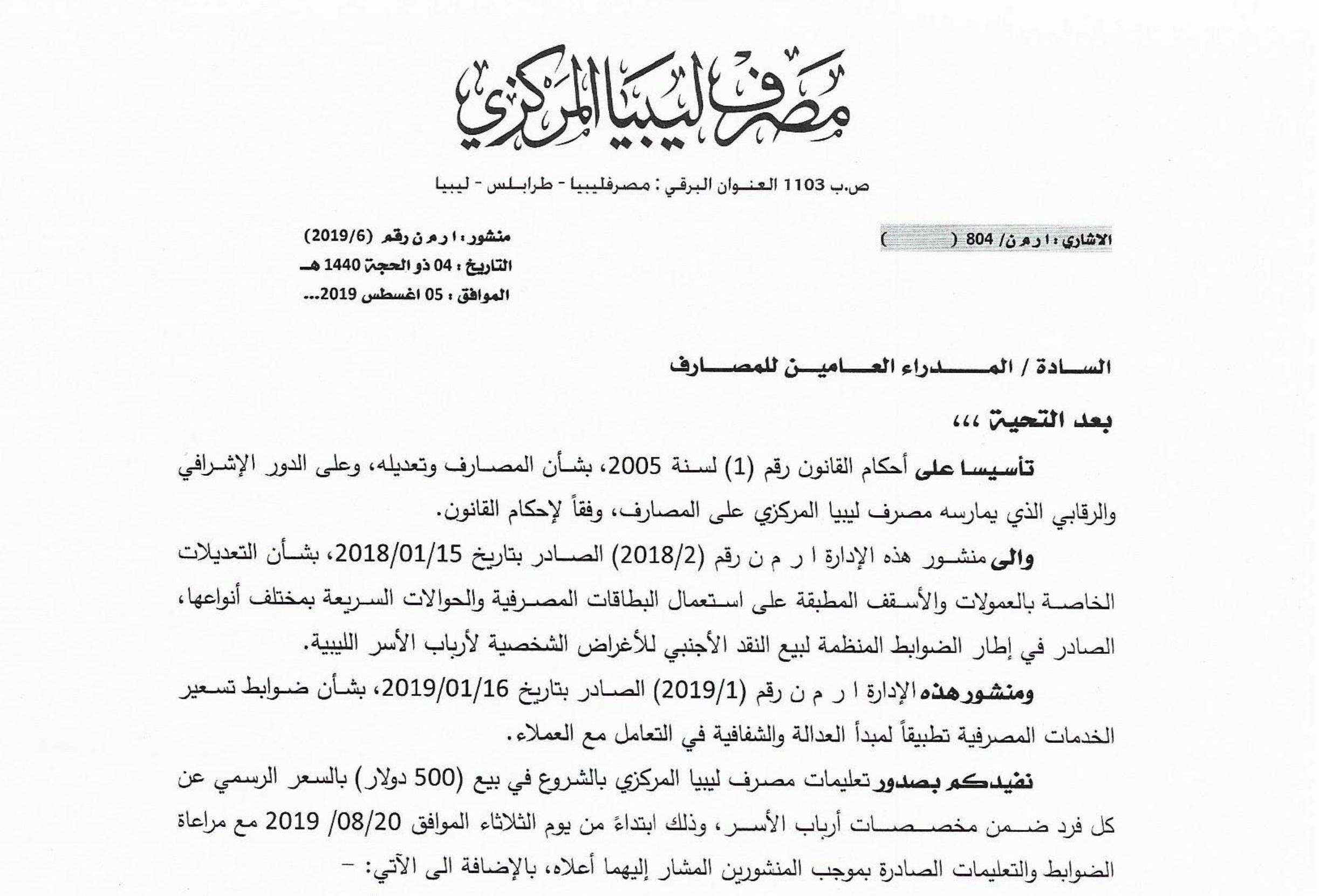 منشور إدارة الرقابة على المصارف والنقد بمصرف ليبيا المركزي رقم (2019/6) بشأن الضوابط والتعليمات المتعلقة ببيع (500 دولار) بالسعر الرسمي عن كل فرد ضمن برنامج أرباب الأسر الليبية