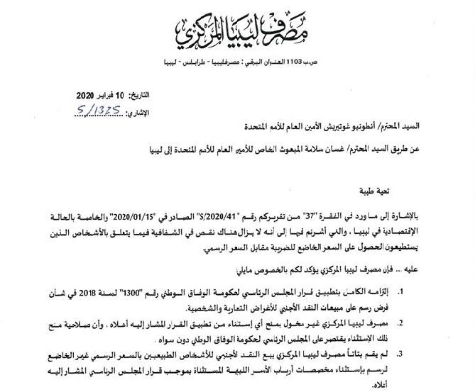 كتاب السيد محافظ مصرف ليبيا المركزي المُوجّه إلى السيد أنطونيو غوتيريش الأمين العام للأمم المتحدة