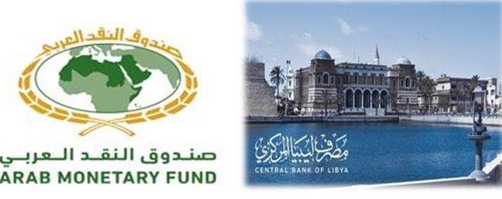 مُشاركة مصرف ليبيا المركزي في المنتدى الخامس للمالية العامة في الدول الليبية