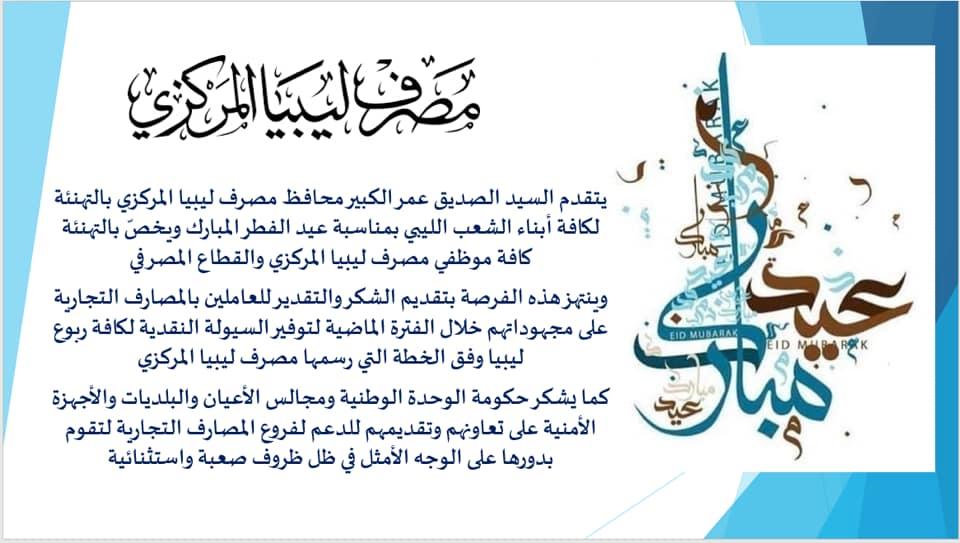 تهنئة عيد الفطــــر المبارك